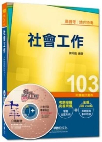 103年全新升級改版專攻高普考、各類特考:社會工作(讀書計劃表)