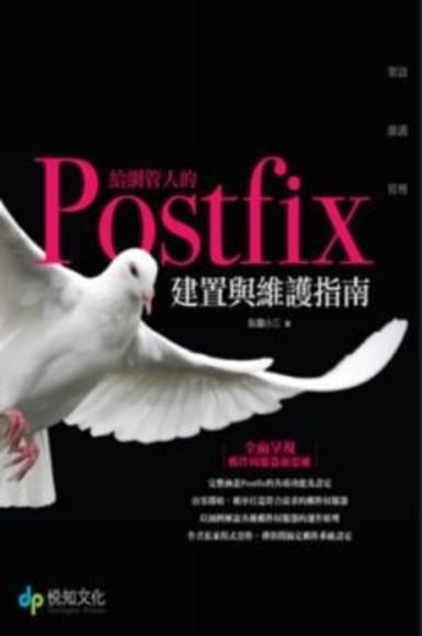 給網管人的Postfix 建置與維護指南(平裝)