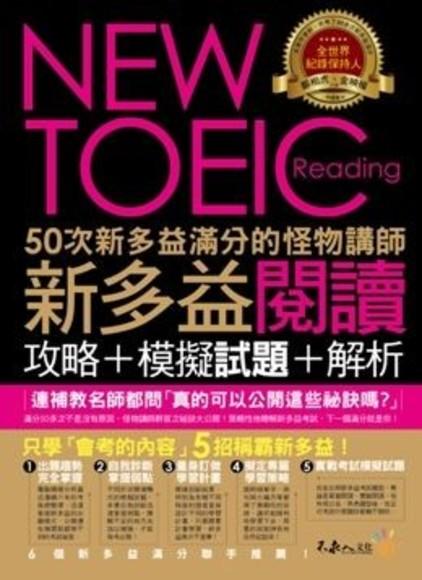 50次新多益滿分的怪物講師NEW TOEIC新多益閱讀:攻略+模擬試題+解析(2書+防水書套)