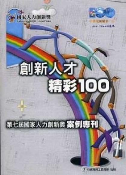 創新人才.精彩100:第七屆國家人力創新獎案例專刊