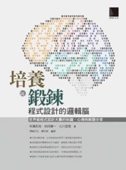 培養與鍛鍊程式設計的邏輯腦:世界級程式設計大賽的知識、心得與解題分享