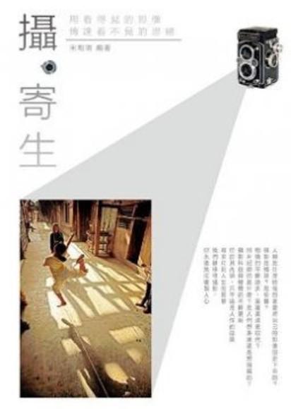 攝◆寄生:用看得見的影像,傳達看不見的思緒