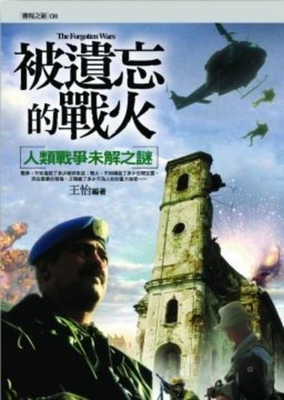 被遺忘的戰火-人類戰爭未解之謎(平裝)