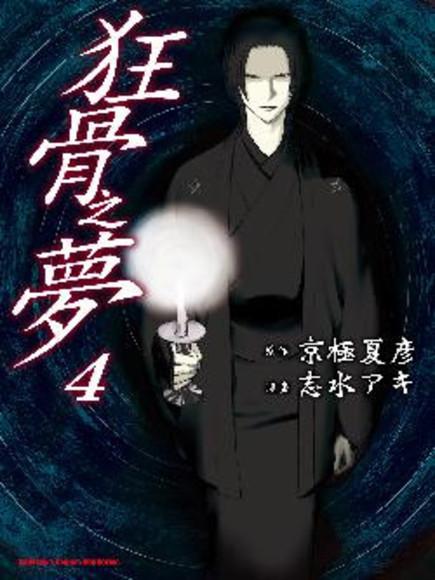 狂骨之夢 04 (漫)