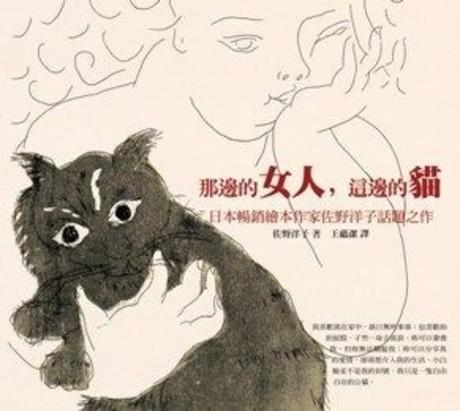 那邊的女人,這邊的貓