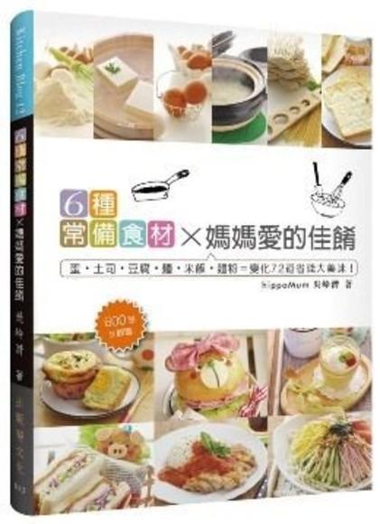 6種常備食材 ╳ 媽媽愛的佳餚:蛋.土司.豆腐.麵.米飯.麵粉=變化72道省錢大美味!