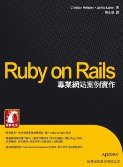 Ruby on Rails 專業網站案例實作
