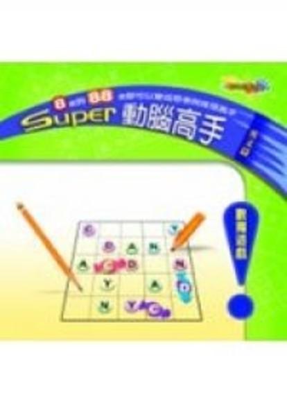 Super 動腦高手 - 英文篇(平裝)