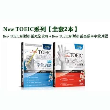 New Toeic高頻率字彙片語
