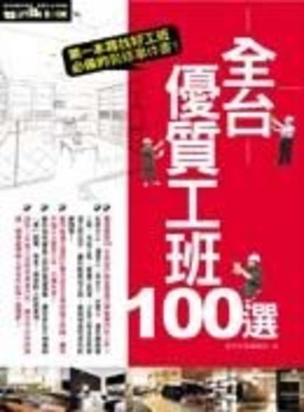 全台優質工班100選(平裝)
