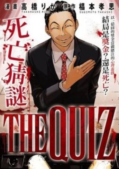 死亡猜謎THE QUIZ(全)(限)