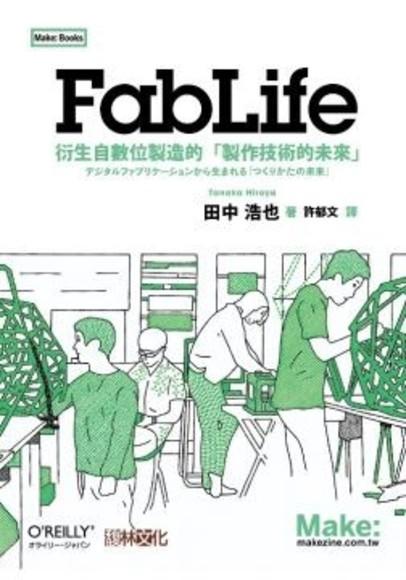 FabLife:衍生自數位製造的「製作技術的未來」