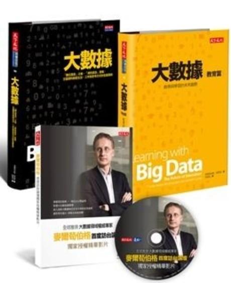大數據套書(附贈作者訪台演講精華DVD)
