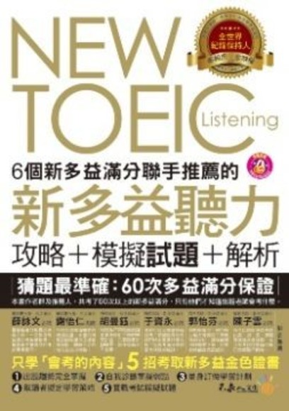 6個新多益滿分聯手推薦的新多益聽力攻略+模擬試題+解析(附1光碟+防水書套)