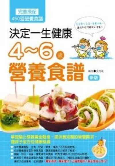 決定一生健康!4~6歲營養食譜(新版)