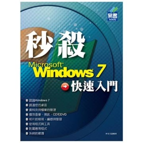 秒殺Windows 7快速入門(平裝)