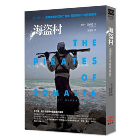 海盜村:史上第一人,勇闖索馬利亞死亡海域,揭開海賊王的神祕面紗!