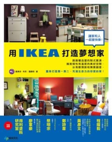 用IKEA打造夢想家:讓家和人一起變快樂!