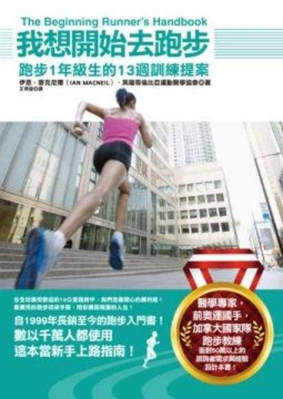 我想開始去跑步:跑步1年級生的13週訓練提案