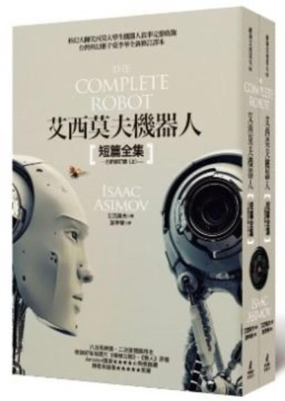 艾西莫夫機器人短篇全集