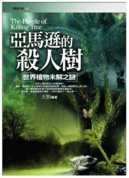 亞馬遜的殺人樹-世界植物未解之謎(平裝)