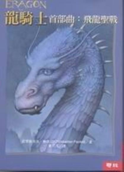 龍騎士首部曲:飛龍聖戰