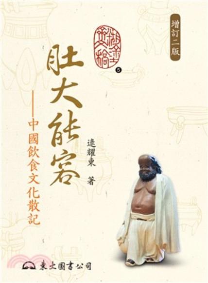 肚大能容──中國飲食文化散記