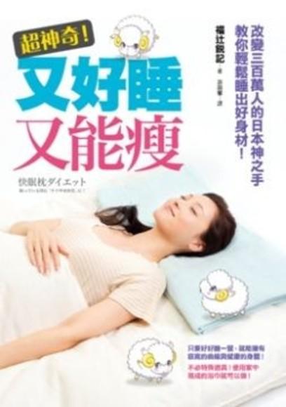 超神奇!又好睡又能瘦︰改變300萬人的日本神之手教你輕鬆睡出好身材!