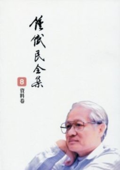 鍾鐵民全集 8資料卷