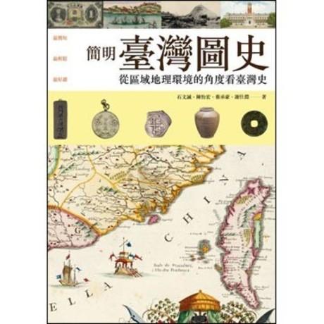 簡明臺灣圖史(平裝)