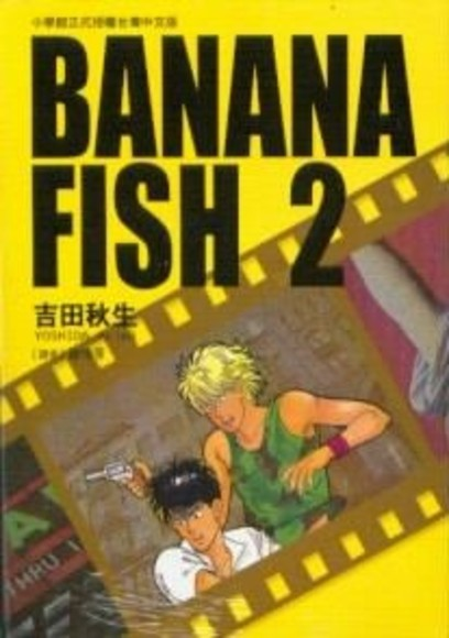BANANA FISH 2(平裝)