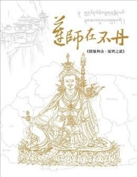 蓮師在不丹:朝聖典故.探索之旅