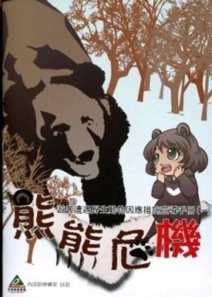 熊熊危機:遊客遭遇野生動物因應措施宣導手冊(一)