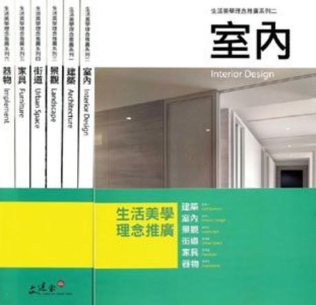 生活美學理念推廣系列叢書2:導論,建築、室、景觀、街道.、家具、器物(套書7冊不分售)