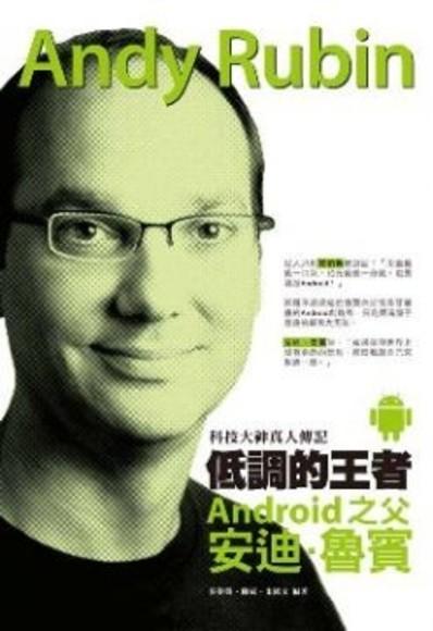 低調的王者.Android之父:安迪.魯賓(科技大神真人傳記)