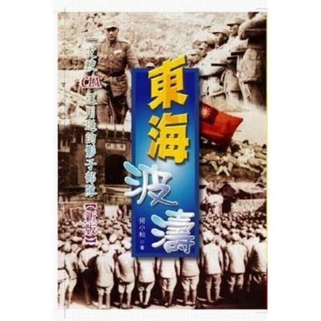 東海波濤 (新版):一支被CIA運用過的影子部隊