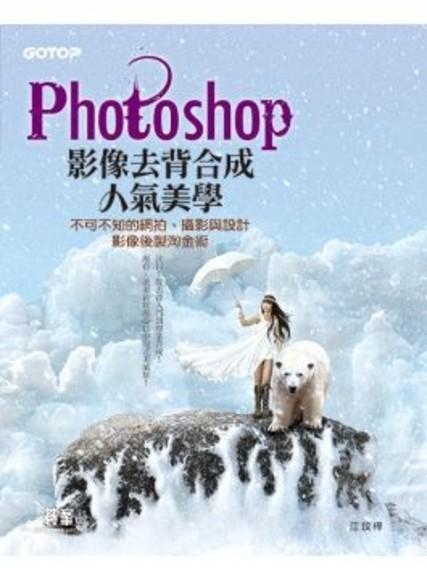 Photoshop影像去背合成人氣美學:不可不知的網拍、攝影與設計影像後製淘金術