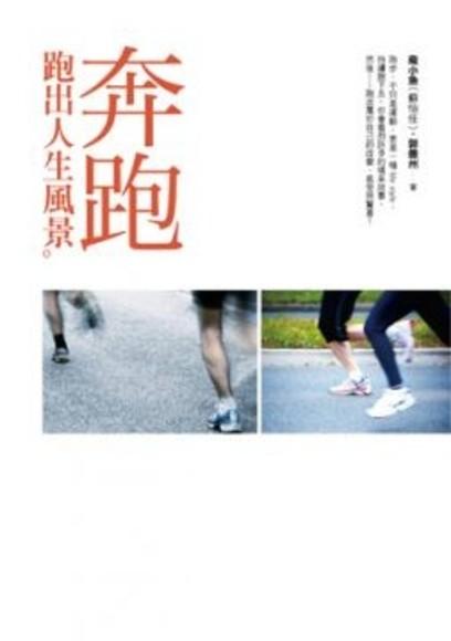 奔跑:跑出人生風景