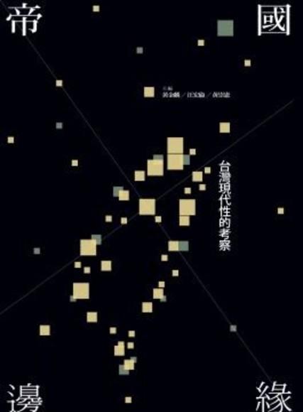 帝國邊緣:台灣現代性的考察(平裝)