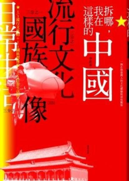 拆哪,我在這樣的中國:1?3流行文化的+1?3國族想像的+1?3日常生活的