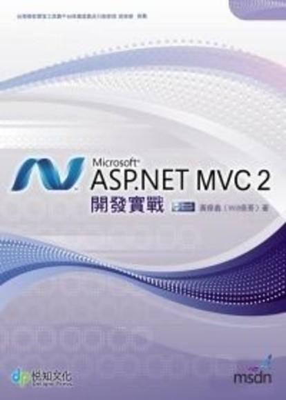 ASP.NET MVC 2 開發實戰(平裝)