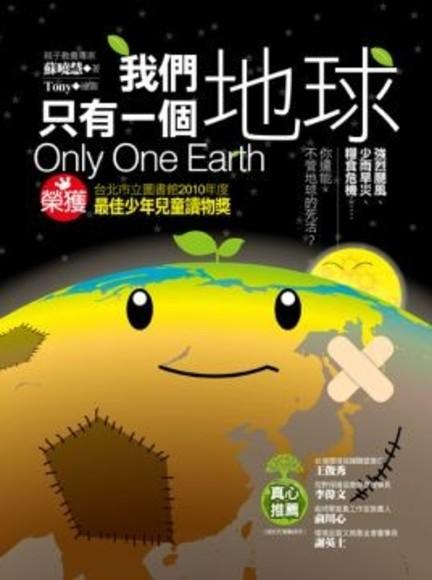 我們只有一個地球(平裝)