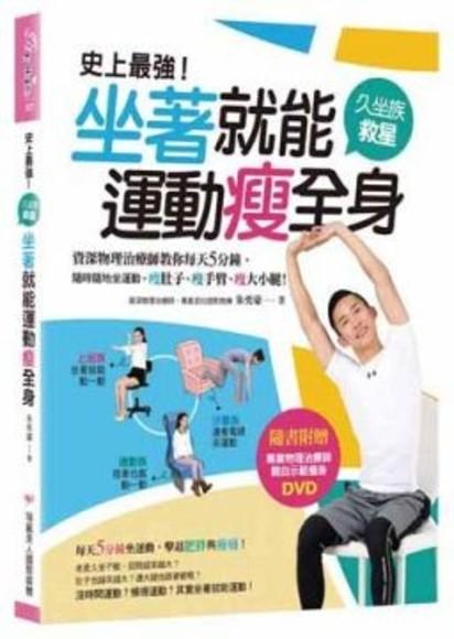 史上最強!坐著就能運動瘦全身:資深物理治療師教你每天5分鐘,隨時隨地坐運動,瘦肚子、瘦手臂、瘦大小腿(隨書附贈:專業物理治療師親自示範瘦身DVD)
