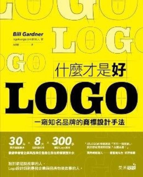 什麼才是好LOGO:窺知名品牌的商標設計手法