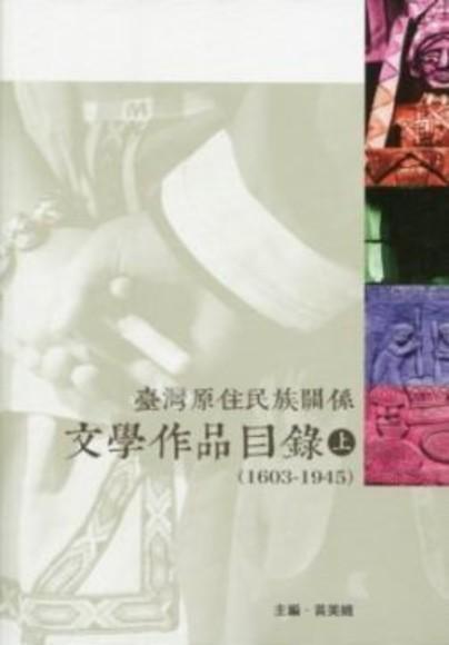 臺灣原住民族關係文學作品目錄(1603~1945)(上、下冊不分售)