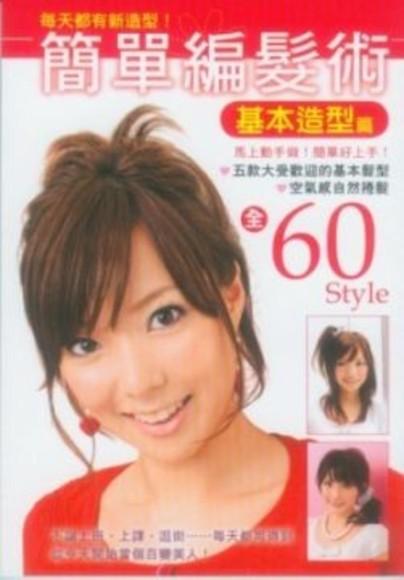 簡單編髮術-基本造型篇(平裝)