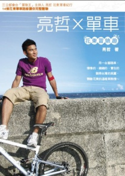 亮哲X單車--花東冒險趣