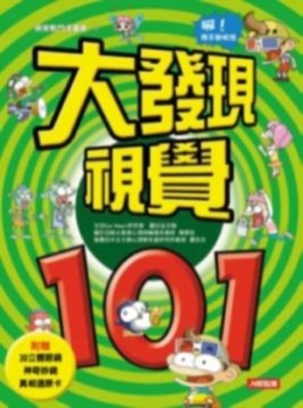 大發現視覺101(新版)(平裝)
