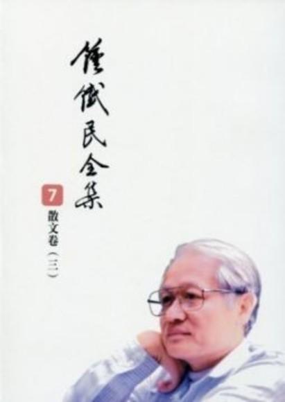鍾鐵民全集 7散文卷(三)