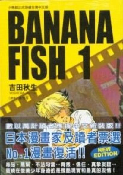 BANANA FISH 1(平裝)
